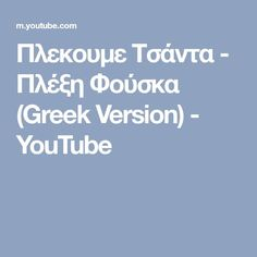 Πλεκουμε Τσάντα - Πλέξη Φούσκα (Greek Version) - YouTube Macrame Bag, Knitted Bags, Handicraft, Knit Crochet, Crochet Bags, Needlework, Youtube, Knitting, Sewing
