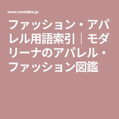 ファッション・アパレル用語索引|モダリーナのアパレル・ファッション図鑑
