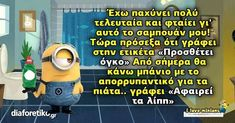 Picture Quotes, Minions, Jokes, Lol, Humor, Funny, Pictures, Greek, Photos