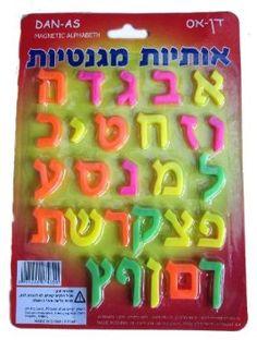 Magnetbuchstaben hebräisch Plastikbuchstaben Kühlschrankmagnet, Kunststoff magnetischen Buchstaben Hebräisch alfa beth: Amazon.de: Spielzeug...