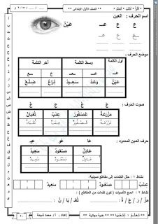 بطاقات تمارين تدريبية على الحروف و الكلمات للسنة الأولى Arabic Alphabet For Kids Arabic Alphabet Learn Arabic Alphabet
