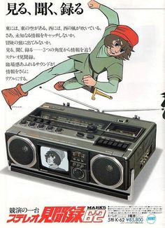 日立 見聞録 Retro Advertising, Vintage Advertisements, Vintage Tv, Vintage Posters, Radios, Portable Tv, Old Technology, Monitor, Retro Arcade