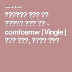디자이너에게 영감을 주는 포트폴리오 사이트 모음 - comfosmw | Vingle | 그래픽 디자인, 프로덕트 디자인