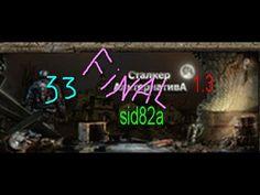 stalker mod альтернатива 1.3 серия № 33 Fine