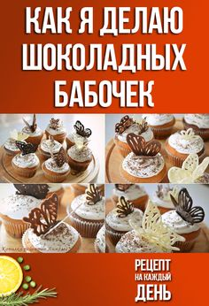 Puplisher - Welcome Sweet Recipes, Healthy Recipes, Dessert Decoration, Recipe From Scratch, Chocolate Art, Pastry Shop, Yummy Cakes, Cookie Dough, Food Art