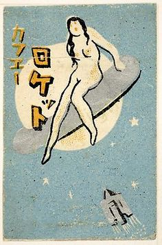 Japan 1930s Art Deco Japanese Matchbox Label Nude Cigar Moon and Rocket