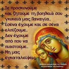 Prayer For Family, Orthodox Christianity, Holy Mary, Day Wishes, Son Of God, Greek Quotes, Christian Faith, Holidays And Events, Jesus Christ