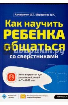 Ахмадуллин, Шарафиева - Как научить ребенка общаться со сверстниками обложка книги