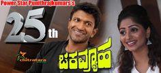 Chakravyuha 2015 Kannada Movie Song Lyrics