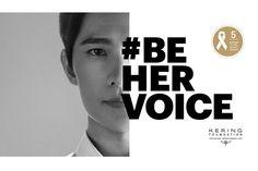今年は著名男性アンバサダーもBeHerVoiceで女性に対する暴力にNOを訴えよう