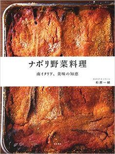 ナポリ野菜料理 -南イタリア、美味の知恵- | 杉原 一禎 | 本-通販 | Amazon.co.jp