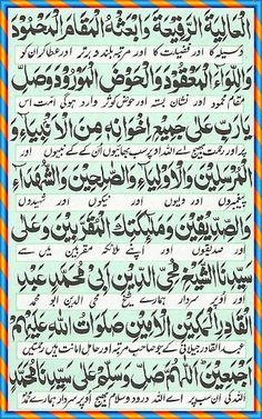 Dua e Ganj Ul Arsh with Urdu Translation Dua In Arabic, Dua In Urdu, Islamic Phrases, Islamic Messages, Quran Quotes Inspirational, Islamic Love Quotes, Dua For Health, Quran Urdu, Islam Quran