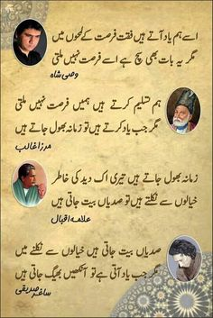 Urdu Quotes With Images, Inspirational Quotes In Urdu, Poetry Quotes In Urdu, Best Urdu Poetry Images, Love Poetry Urdu, Islamic Love Quotes, Qoutes, Soul Love Quotes, Baby Love Quotes