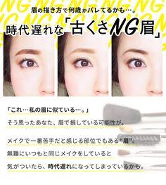 時代遅れな「古くさNG眉」から脱却せよ。正しい眉毛の描き方&整え方   Lulucos by.S(ルルコス・バイエス) Chinese Makeup, Asian Eye Makeup, Makeup Tips, Hair Makeup, Harajuku Japan, Asian Make Up, Asian Eyes, Lets Do It, How To Make Hair