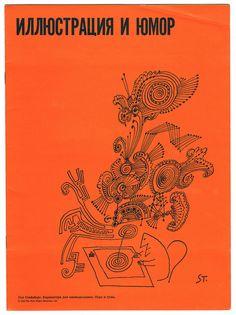 USIA; Saul Steinberg, via Milton Glaser Design Study Center and Archives