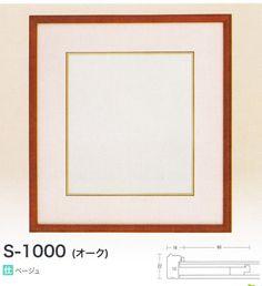 フレーム.額 S-1000  色紙額縁 .オーク(マット,ベージュ)【楽天市場】