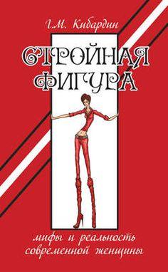 Скачать Стройная фигура. Мифы и реальность современной женщины Геннадий Кибардин FB2 EPUB TXT