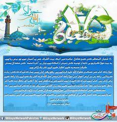 "15 Shabaan-Ul-Muazam Ki Subh-E-Sadiq Samrah Me Ek Bait-Ush-Sharf Jis Pr Asmaan Se Noor Baras Raha Hy Ye Bait-E-MAULA 11ven TAJDAAR-E-TOHEED Slwt Ki Zameeni Araam Gaah Hy Jahan Par ""AKHERONA MOHAMMAD Slwt "" Ki Misdaaq Hasti Haqeeqat-E- Muhmadiya K Izhar K Liey Tashreef Lai Hy MAULA HASSAN ASKARI Slwt Farmaty Hen Phophi Amaan Slwt Hamen Hmary Shehzady Ki Ziyarat Krwain PAK BIBI Slwt Apni Aghosh Me MAULA IMAM MAHDI Slwt Ko Liey Baba Pak Slwt K Pas Laty Hen IMAM Slwt Apny Shehzady K Dahny Shany…"