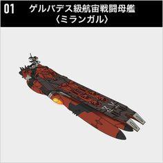 宇宙戦艦ヤマト Nice alternate paint scheme for this Garmillas Empire hybrid battleship carrier. Star Blazers, Spaceship Concept, Other Space, Military Weapons, Battleship, Anime Comics, Trek, Empire, Sci Fi