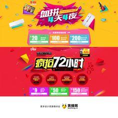 易迅网活动banner设计,来源自黄蜂网http://woofeng.cn/