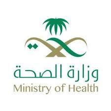 صحة الأحساء تعلن وظائف صحية مؤقتة بعدة تخصصات Health Logo Health Ministry Health