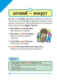 English Prepositions, English Grammar, English Language, New Things To Learn, Learn English, Vocabulary, Teaching, Education, Russian Alphabet