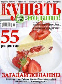 Кушать Подано! №6 2012  Журнал о кулинарии.