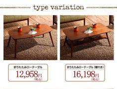 折りたたみローテーブル 12,958円 折りたたみローテーブル(棚付き) 16,198円