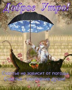 ТЕБЕ ОТКРЫТОЧКА!!!!!   ВКонтакте Morning Greeting, My Mood, Good Morning, Animation, Bird, Christmas Ornaments, Holiday Decor, Animals, Illustration