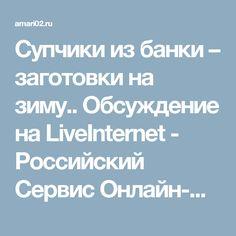 Супчики из банки – заготовки на зиму.. Обсуждение на LiveInternet - Российский Сервис Онлайн-Дневников