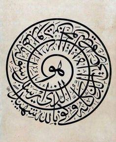 Quran 48:28 – Victory هُوَ الَّذِي أَرْسَلَ رَسُولَهُ بِالْهُدَى وَدِينِ الْحَقِّ لِيُظْهِرَهُ عَلَى الدِّينِ كُلِّهِ وَكَفَى بِاللَّهِ شَهِيدًا It is He who sent His Messenger with guidance and the religion of truth to manifest it over all religion. And sufficient is Allah as Witness. Arabesque, Islamic Calligraphy, Beautiful Calligraphy, Caligraphy, Religious Art, Allah In Arabic, Quran Arabic, Arabic Font, Font Art