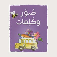 Arabic PICTURE DICTIONARY-- Arabic children's book available on Maktabatee.com Picture Dictionary, Learning Arabic, Children's Books, Joy, Words, Glee, Being Happy, Children Books, Horse