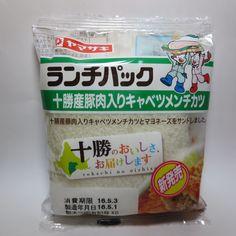 ランチパック 十勝産豚肉入りキャベツメンチカツ