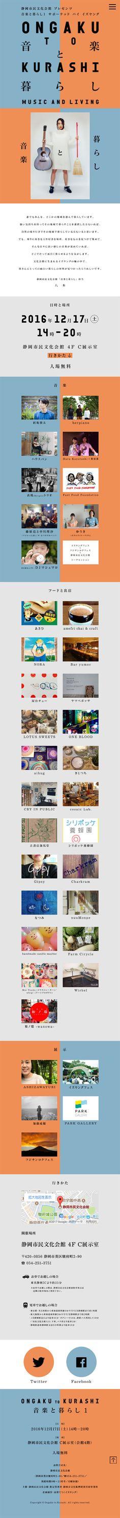 静岡市民文化会館様の「音楽と暮らし1」のスマホランディングページ(LP)シンプル系|イベント・キャンペーン・体験 #LP #ランディングページ #ランペ #音楽と暮らし1