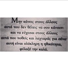 The Words, Greek Words, Photo Quotes, Picture Quotes, Smart Quotes, Funny Quotes, Favorite Quotes, Best Quotes, My Life Quotes