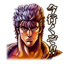 Fist of the North Star Chapter 2 - Official Stickers