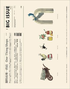 THE BIG ISSUE 大誌雜誌 2月號 第 71 期出刊 - bigissue -- 樂多日誌