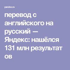 перевод с английского на русский — Яндекс: нашёлся 131млнрезультатов