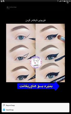 J Makeup, Makeup Tutorial Eyeliner