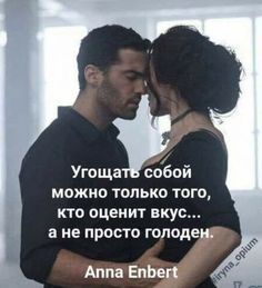 Pinterest Russian Quotes, Relationship Goals Pictures, Truth Of Life, Clever Quotes, Love Yourself Quotes, Happiness, In My Feelings, Cool Words, Quotations