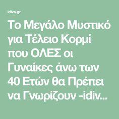 Το Μεγάλο Μυστικό για Τέλειο Κορμί που ΟΛΕΣ οι Γυναίκες άνω των 40 Ετών θα Πρέπει να Γνωρίζουν -idiva.gr