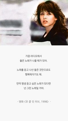 Wise Quotes, Movie Quotes, Famous Quotes, Korean Quotes, Reading Practice, French Actress, Cool Words, Life Lessons, Quotations
