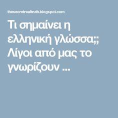 Τι σημαίνει η ελληνική γλώσσα;; Λίγοι από μας το γνωρίζουν ...