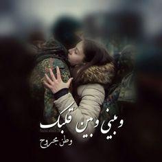 بيني وبين قلبك وطن مجروح قلب حب حرب الوطن جرح كلمات كلام مقولات بالعربي تصميم تصاميم تصميمي