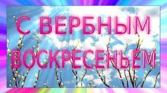 ♫ ♥ #Вербное_воскресенье! #Поздравления_с_вербным_воскресеньем!♫ ♥