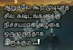 186 Best Tamil Quotes Images In 2019 Life Poems Poems Poems