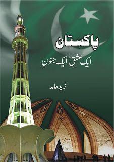 Pakistan history books in urdu