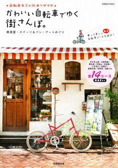 Japan bike magazine