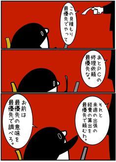 かわいいのに毒舌!世の中の理不尽にズバッと斬り込むペンギンに惚れる 10選 | 笑うメディア クレイジー
