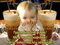 Morning Greetings Quotes, Good Morning Messages, Good Morning Picture, Morning Pictures, Meeting New Friends, Meeting New People, Good Afternoon, Greek Quotes, Funny Babies